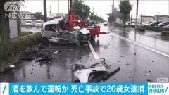酒を飲んで運転か 死亡事故で20歳女逮捕