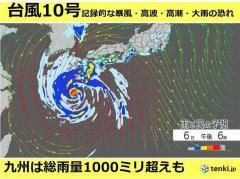 台風10号 きょう発達のピーク 最大級の警戒を 離れた所でも影響が