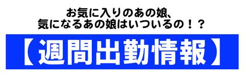 週間出勤情報ロゴ.001