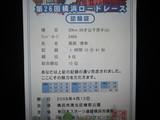 横浜ロード