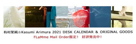 arimura2021