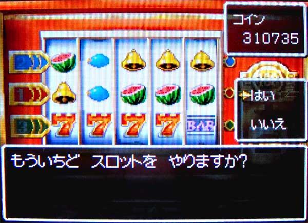 ドラクエ 5 カジノ
