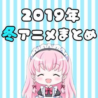 2019-fuyu