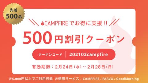 20210224campfire-coupon