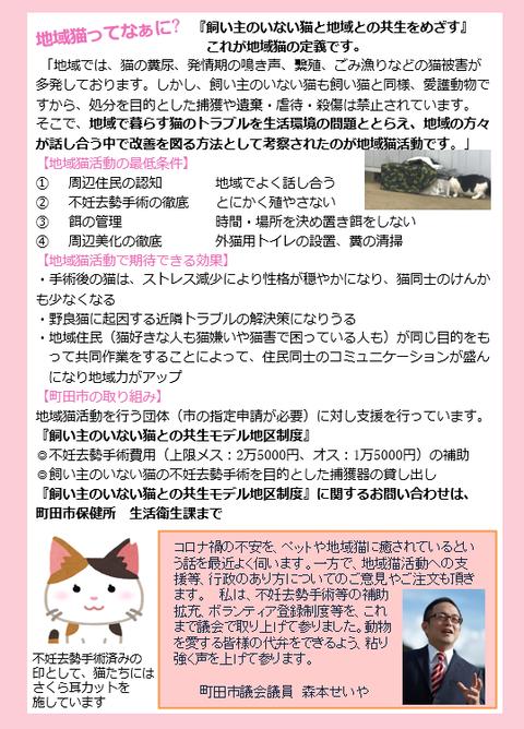 ふれあ3-4