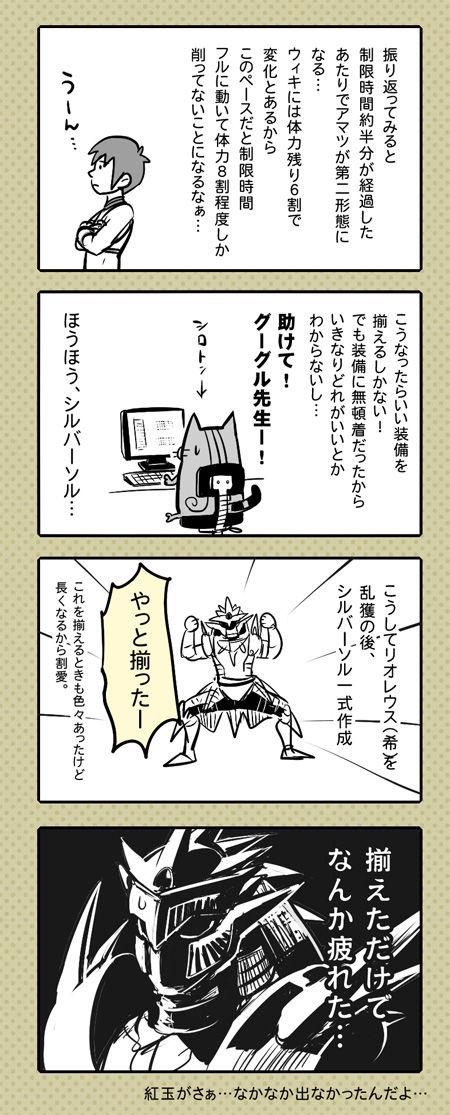 モンハン四コマ番外編6 アマツ編3