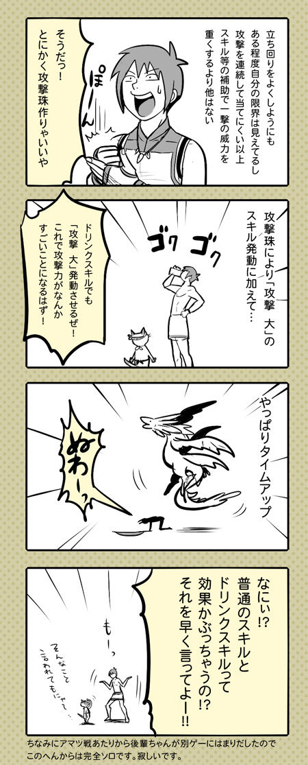 モンハン四コマ番外編5 アマツ編2