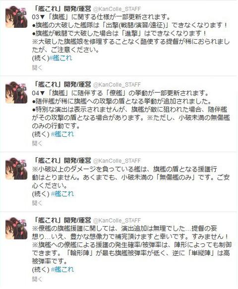 旗艦仕様変更 - コピー