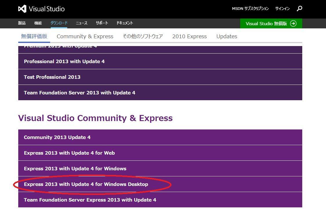 Visual Studio 2012 Expressのダウンロード ... - …