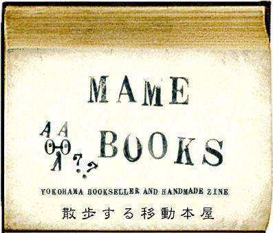 mamebooks_logo_oldbooks_A.jpg