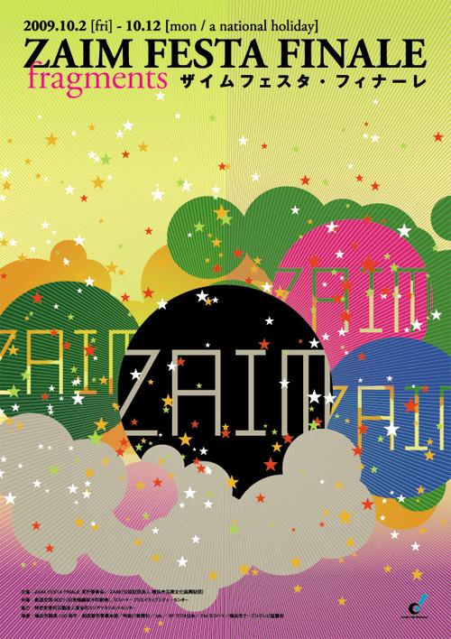 flicker_zaimfestafinale_1.jpg