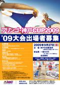 神戸CUP2009表