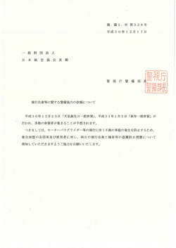 2018年天皇誕生日・2019年新年一般参賀に伴う飛行自粛等について-1