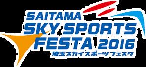 ssf-saitama-2016-logo-1