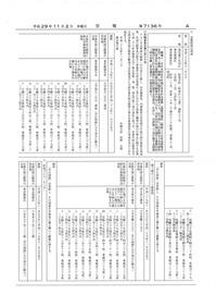 (別添2)外務省告示第370号(平成29年11月2日付)-1