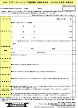 JPMAクラブ・スクール登録08