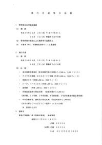警視庁通知文書(飛行自粛等の依頼)-2