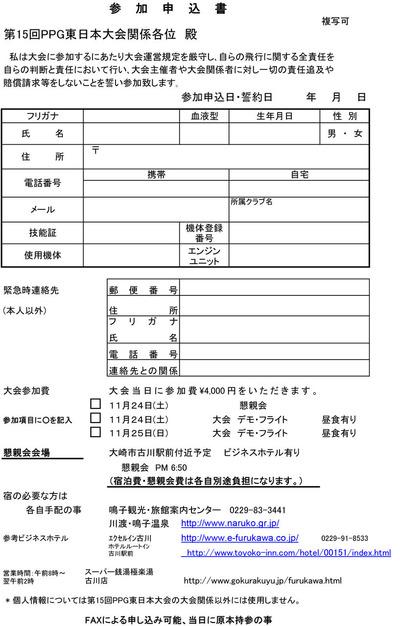 第15回PPG東日本大会参加申込書