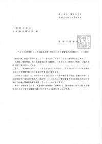 警視庁通知文書(飛行自粛等の依頼)-1