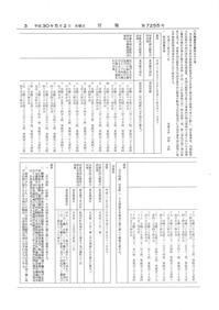 (別添2)外務省告示第173号(平成30年5月2日付)-1