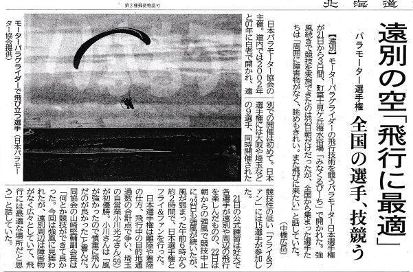 北海道新聞地方版大会レポート-01