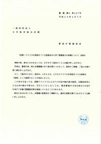 【警視庁】オバマ大統領来日に伴う警備協力依頼-1