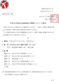 170711-1JPMA会通常総会-案内