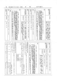 (別添2)外務省告示第370号(平成29年11月2日付)-2