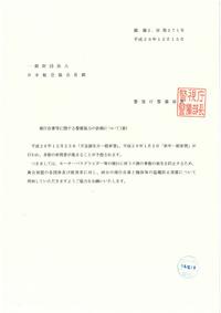 飛行自粛等に関する警備協力の依頼【天皇誕生日、新年一般参賀】