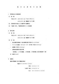 【警視庁】オバマ大統領来日に伴う警備協力依頼-2