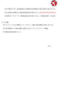 190124-1 H30指導員認定試験案内-3
