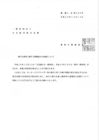 2017天皇誕生日・2018一般参賀・飛行自粛依頼・警視庁-1