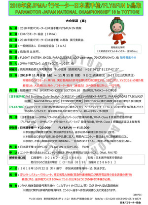 JPM日選2018-要綱(案)