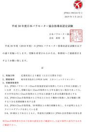 190124-1 H30指導員認定試験案内-1