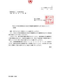 協力依頼文(日本航空協会)-1
