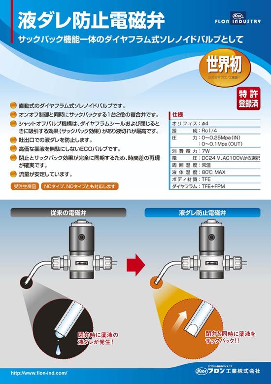 液ダレ防止電磁弁