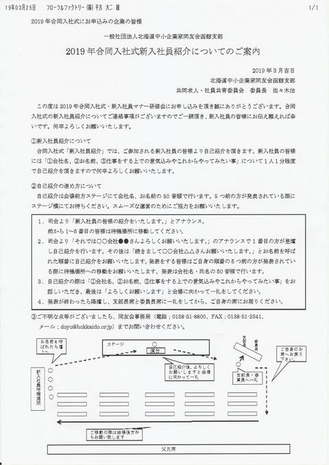 入社式新入社員紹介