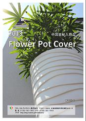中国陶器カタログ