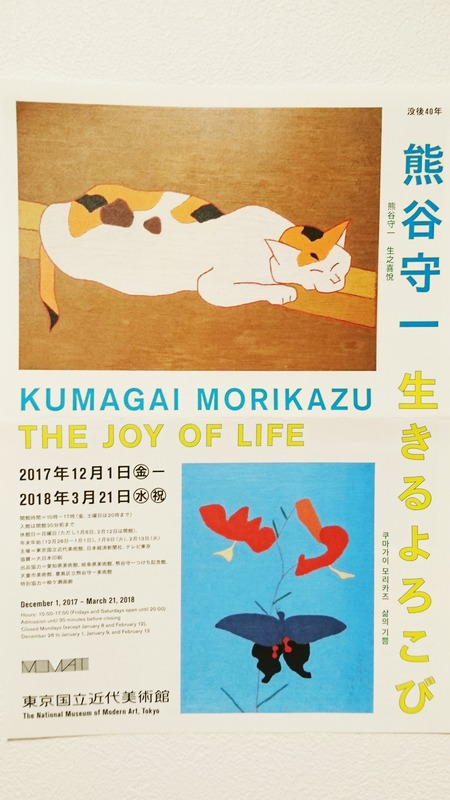 kumagai-1
