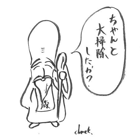 osoji-1