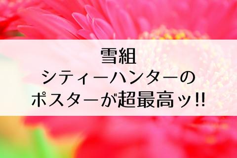 宝塚シティーハンター