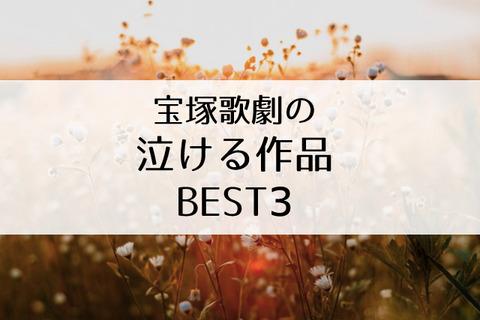 宝塚泣ける
