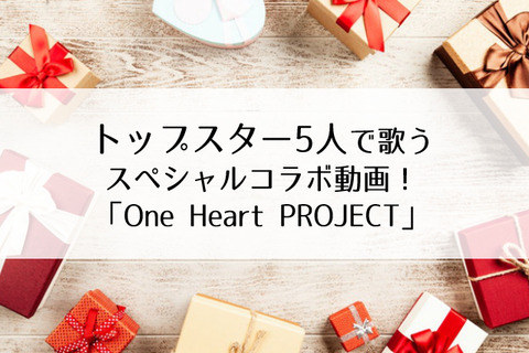 OneHeartPROJECT