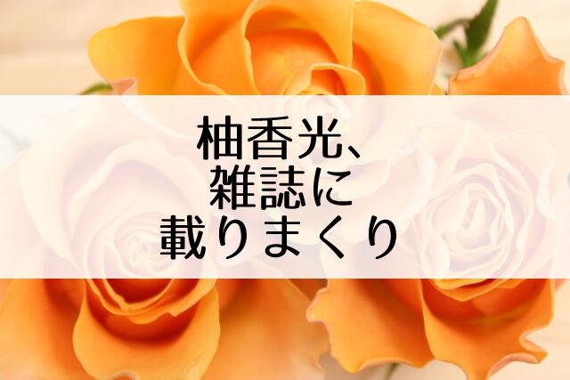 光 柚 ブログ 香