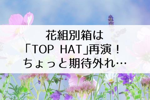 TOP HAT花組
