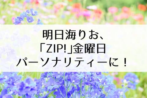 明日海りおZIP