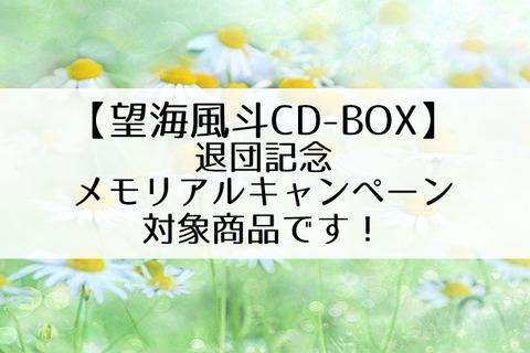 望海風斗CDBOX