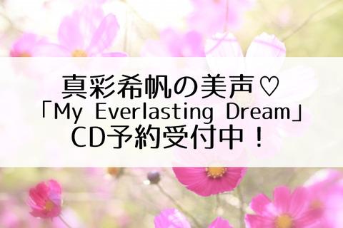 真彩希帆CD