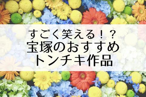 宝塚トンチキ