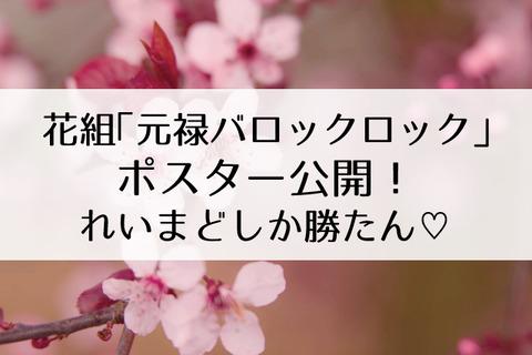 元禄バロックロックポスター